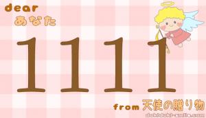1111のエンジェルナンバーの恋愛の意味は「結婚相手との出会いが」
