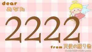 2222のエンジェルナンバーの恋愛の意味は「相手もあなたと同じ気持ちだよ」