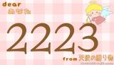 2223のエンジェルナンバーの恋愛の意味は「前向きな区切りの時」