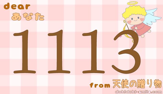 ナンバー 13 エンジェル