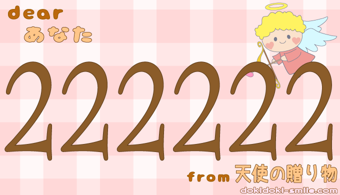 えんじ ぅ ル ナンバー 2222