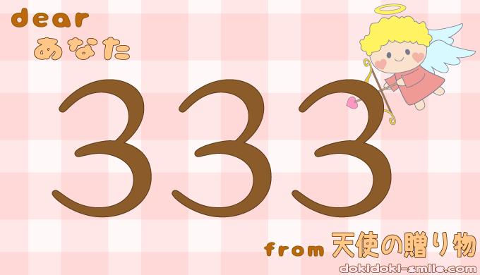 ナンバー 7575 エンジェル