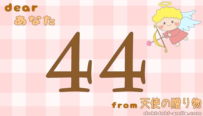 エンジェル ナンバー 44