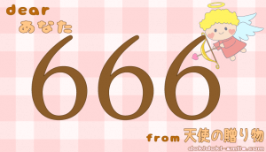 666のエンジェルナンバーの恋愛の意味は「運命の相手との恋愛」