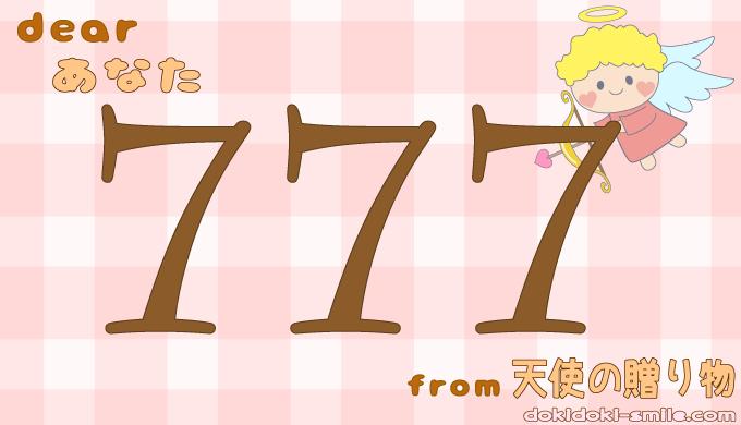 777 エンジェル ナンバー
